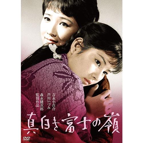 映画 真白き富士の嶺 DVD NHKDVD 公式