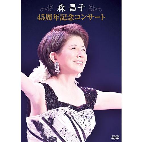 森昌子 45周年コンサート 爆笑!昭和お茶の間劇場...