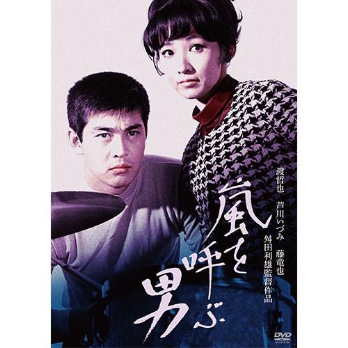 映画 嵐を呼ぶ男 DVD NHKDVD 公式