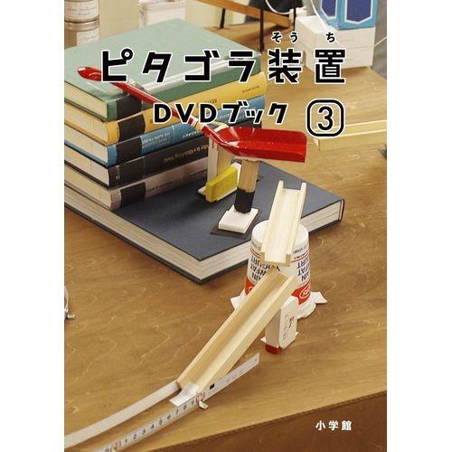 ピタゴラ装置DVDブック3 NHKDVD 公式
