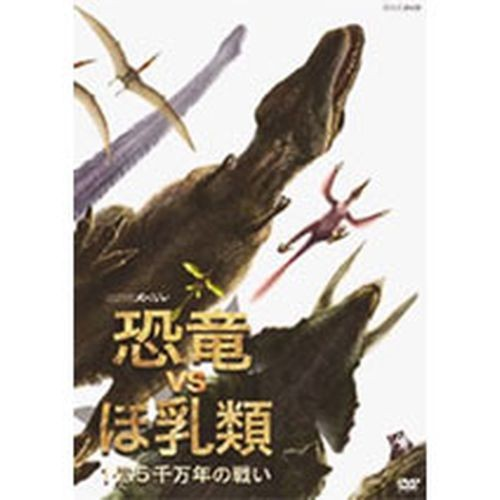 NHKスペシャル 恐竜VSほ乳類 1億5千万年の戦い DV...