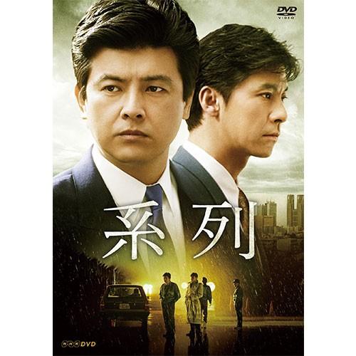 系列 DVD 全4枚 NHKDVD 公式