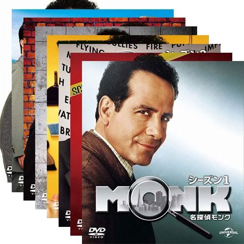 名探偵MONK バリューパック DVD 全8巻セット NHKD...
