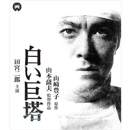 映画 白い巨塔 修復版 ブルーレイ+DVD NHKDVD 公...