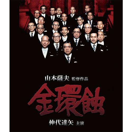 映画 金環蝕 修復版 ブルーレイ+DVD NHKDVD 公式...