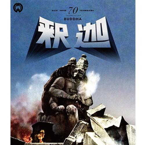 映画 釈迦 修復版 ブルーレイ+DVD NHKDVD 公式