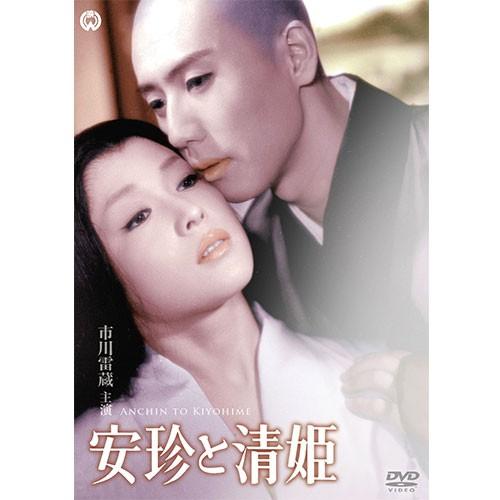 映画 安珍と清姫 DVD NHKDVD 公式