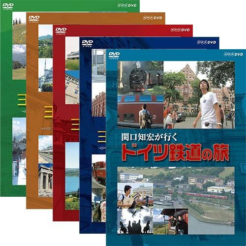 関口知宏が行く 鉄道の旅 DVD 全5巻セット NHKDVD...