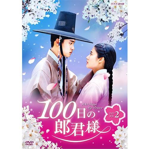 100日の郎君様 DVD-BOXII 全4枚+特典ディスク1枚...