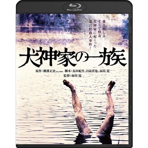 映画 犬神家の一族 ブルーレイ BD NHKDVD 公式