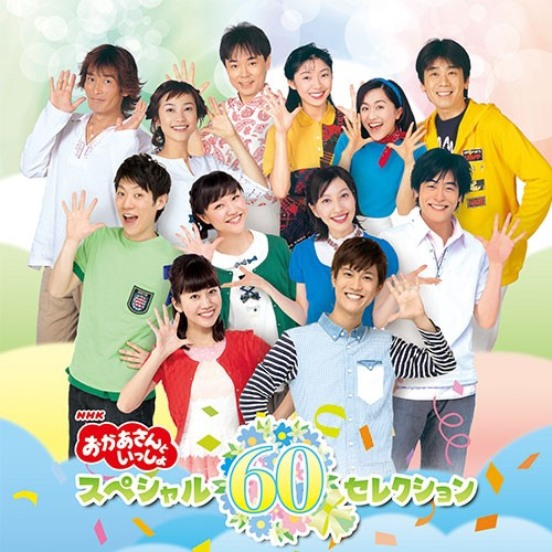 NHK「おかあさんといっしょ」スペシャル60セレク...
