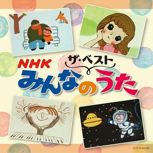 ザ・ベスト NHKみんなのうた CD NHKDVD 公式