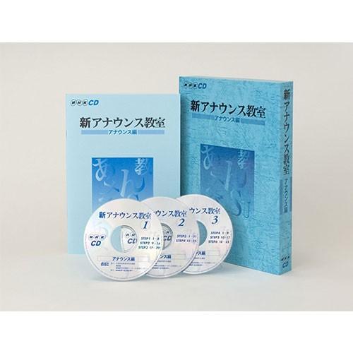 NHKCD 新アナウンス教室〜アナウンス編 NHKDVD 公...