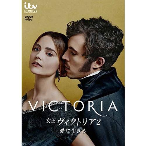 女王ヴィクトリア2 愛に生きる DVD-BOX NHKDVD 公...