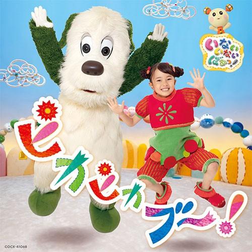 いないいないばあっ! ピカピカブ〜! CD NHKDVD ...