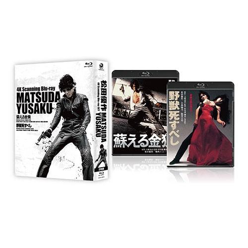 映画 松田優作 4K Scanning Blu-rayセット 全2枚 ...