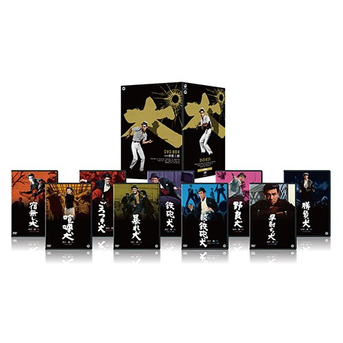 映画 田宮二郎主演 「犬」シリーズ DVD-BOX 全9枚...