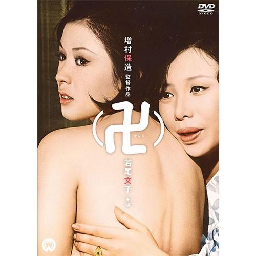 映画 卍(まんじ) DVD NHKDVD 公式