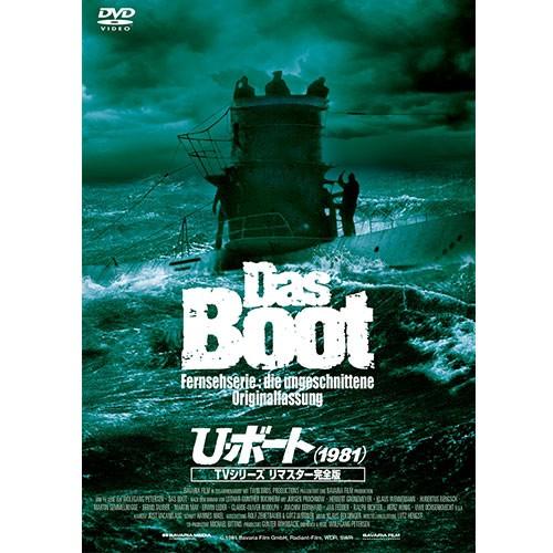 U・ボート(1981) TVシリーズ リマスター完全版 ...