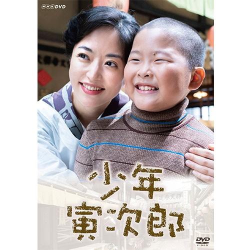 少年寅次郎 DVD 全2枚 NHKDVD 公式