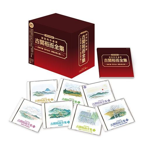 国民的作曲家 古関裕而全集 CD6枚+DVD1枚 全7枚 ...