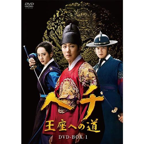 ヘチ 王座への道 DVD-BOX1 全8枚 NHKDVD 公式