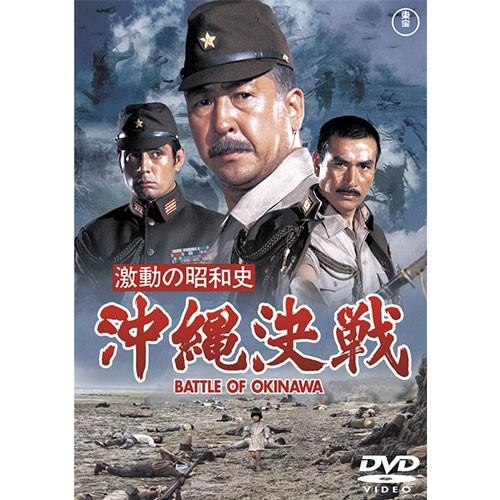 映画 激動の昭和史 沖縄決戦 【東宝DVD名作セレク...