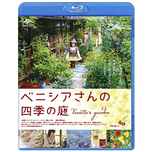 映画 ベニシアさんの四季の庭 ブルーレイ BD NHKD...