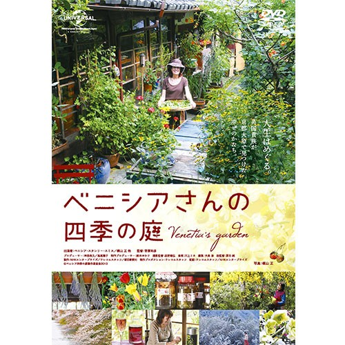 映画 ベニシアさんの四季の庭 DVD NHKDVD 公式