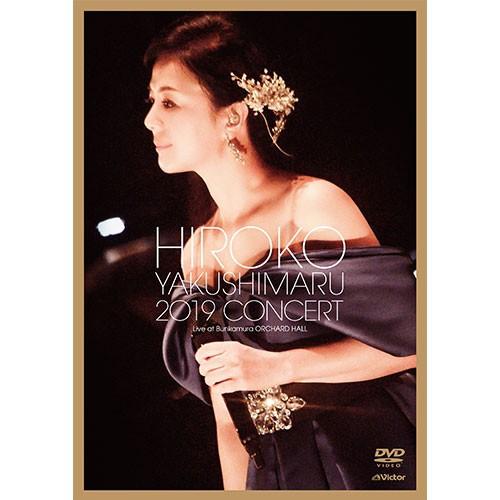 薬師丸ひろ子 2019 コンサート DVD NHKDVD 公式