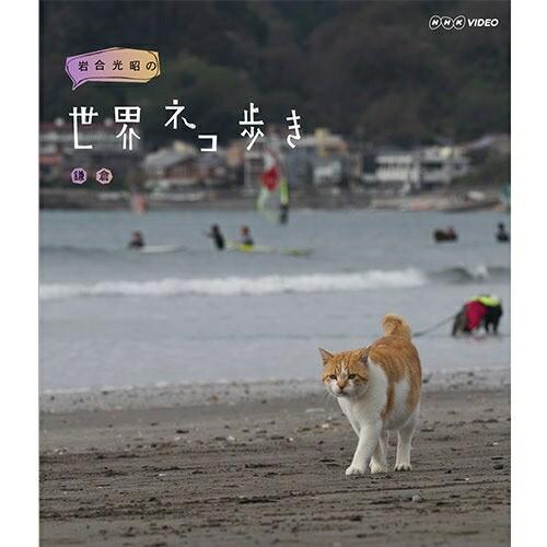 岩合光昭の世界ネコ歩き 鎌倉 ブルーレイ BD NHKD...