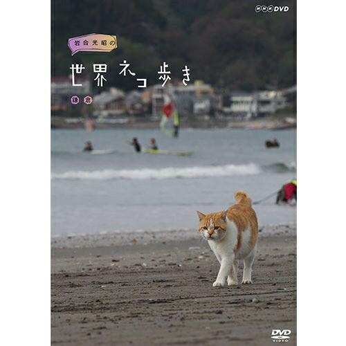 岩合光昭の世界ネコ歩き 鎌倉 DVD NHKDVD 公式
