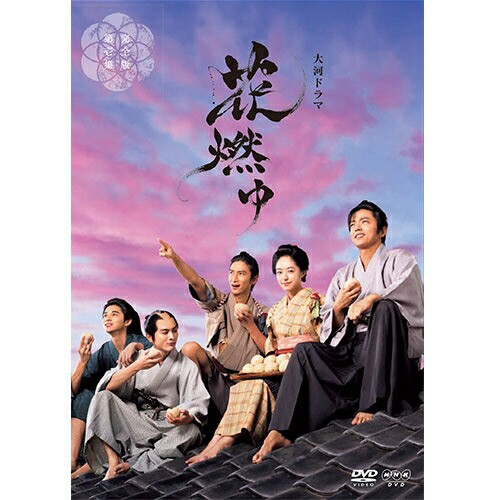 大河ドラマ 花燃ゆ 完全版 第壱集 DVD-BOX1 全3枚...