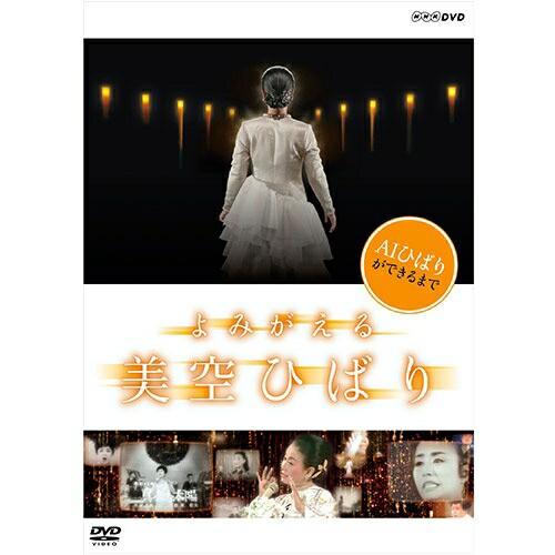 よみがえる 美空ひばり DVD NHKDVD 公式
