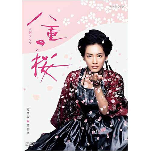 大河ドラマ 八重の桜 完全版 第参集 DVD-BOX3 全5...
