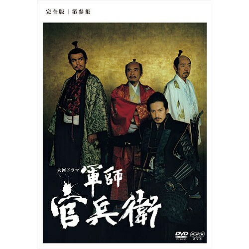 大河ドラマ 軍師官兵衛 完全版 第参集 DVD-BOX3 ...