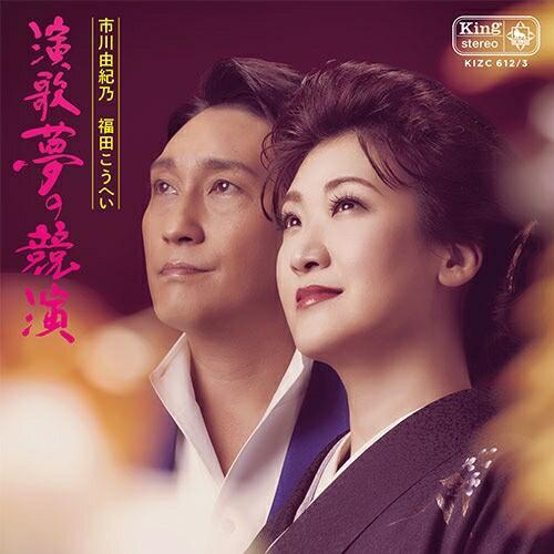 市川由紀乃 福田こうへい 演歌 夢の競演 CD+DVD ...