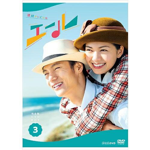 連続テレビ小説 エール 完全版 DVD-BOX3 全3枚 NH...