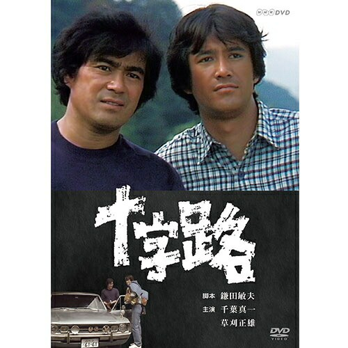 十字路 DVD 全3枚 NHKDVD 公式