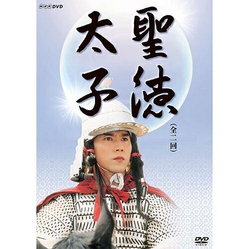聖徳太子 DVD NHKDVD 公式