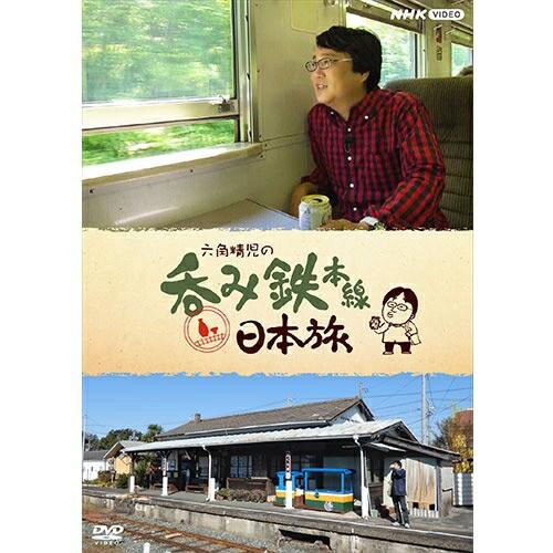 六角精児の呑み鉄本線・日本旅 DVD 全7枚 NHKDVD ...