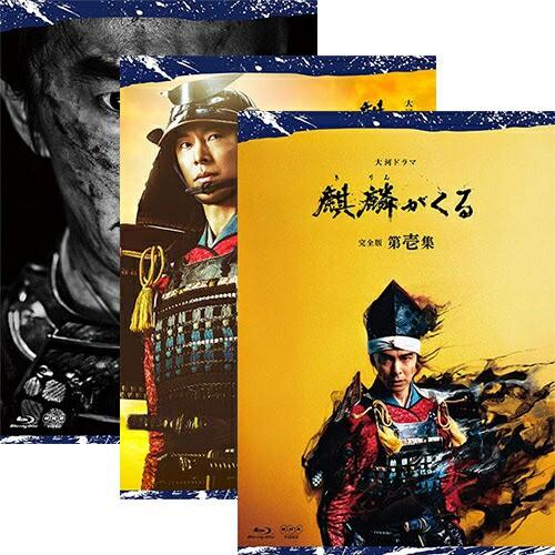 大河ドラマ 麒麟がくる 完全版 ブルーレイBOX 全3...