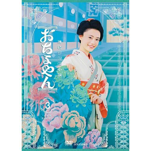 連続テレビ小説 おちょやん 完全版 DVD-BOX3 全4...