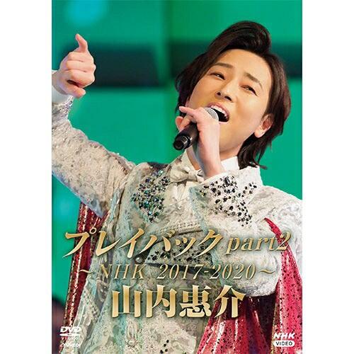 山内惠介 プレイバックpart2 〜NHK2017-2020〜 DV...