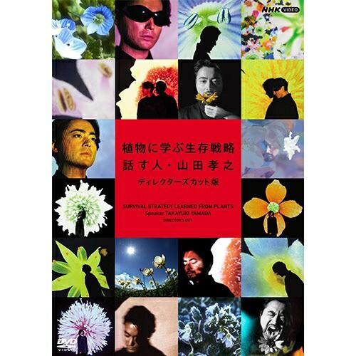 植物に学ぶ生存戦略 話す人・山田孝之 ディレクタ...