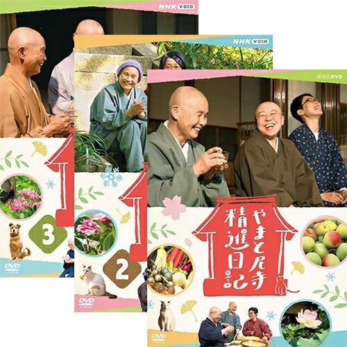 やまと尼寺 精進日記 DVD全3巻セット NHKDVD 公式...