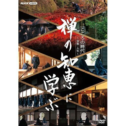 こころの時代〜宗教・人生〜 禅の知恵に学ぶ DVD ...