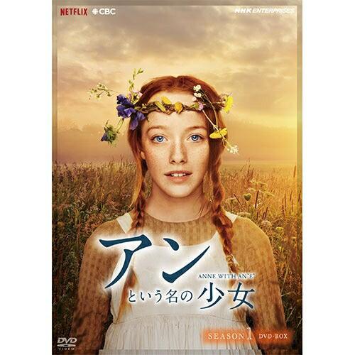 アンという名の少女 シーズン1 DVD-BOX 全4枚 NHK...