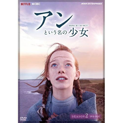 アンという名の少女 シーズン2 DVD-BOX 全5枚 NHK...