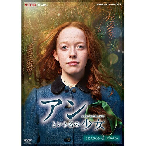 アンという名の少女 シーズン3 DVD-BOX 全5枚 NHK...